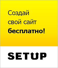 Setup.ru: Создай и раскрути свой сайт бесплатно